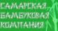 Самарская Бамбуковая Компания (Самара)